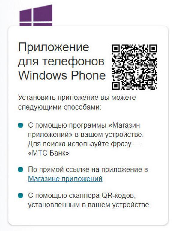 https mtsbank ru apps