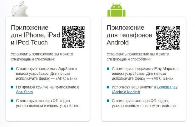 http www mtsbank ru app
